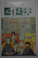 《儿童文学》2009年第7期(中册・选萃)