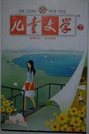 《儿童文学》2009年第9期(下册)