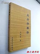 五行作曲法(作者房晓敏签赠本 大16开图谱 湖南文艺出版社2003年1版1印 仅印1000册)