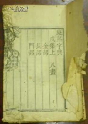 《康熙字典》戌集下 八画 (金部、长部、门部)