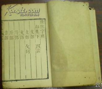 《康熙字典》卯集下 四画 支部、攴(攵)、文、斗、斤、方、无
