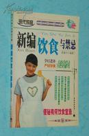 新编饮食与禁忌(2001年3月一版一印自然旧近10品//见描述)孔网独本!