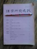 正版书 《汉学研究通讯》 第99期  大16开 有篇有关阮元研究的文章