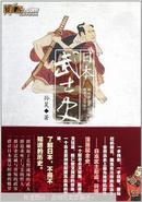 日本武士史