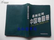 最新实用中国地图册   有现货