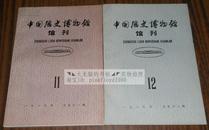 中国历史博物馆馆刊 1989年总第11-12期 (2册合售)