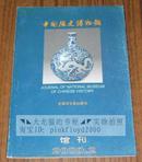 中国历史博物馆馆刊 2000.2