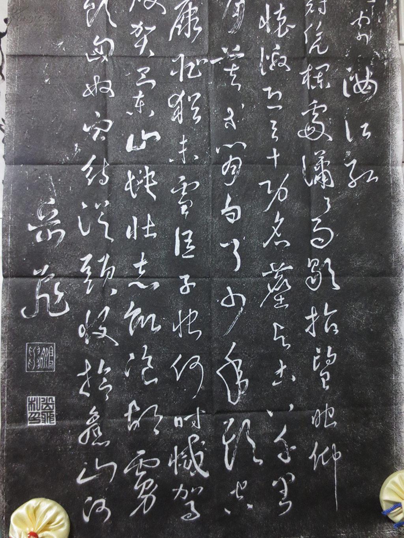 新干岳飞字碑满江红