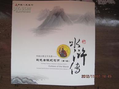 水浒传彩色金银纪念币第1组图录