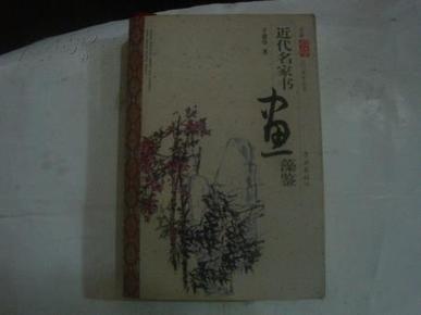 书画收藏入门系列丛书---近代名家书画藻鉴图片