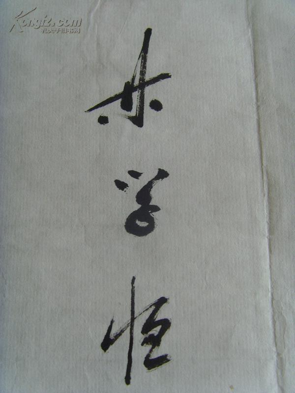 【图】林学恒:书法:飞龙太空行畅想中国梦