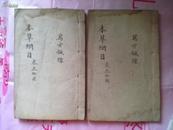 清刻本【本草万方针线 】二册(浙江山阴蔡烈先辑)