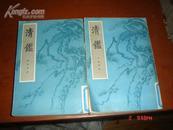 清鑑(全二册)(据世界书局1936年版影印》   D2