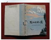 怀旧收藏《踏上地球之巅》赵华胜插图 77年1版1印 保老保真