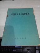 中国昆虫生态地理概述【1959年一版一印4500册】