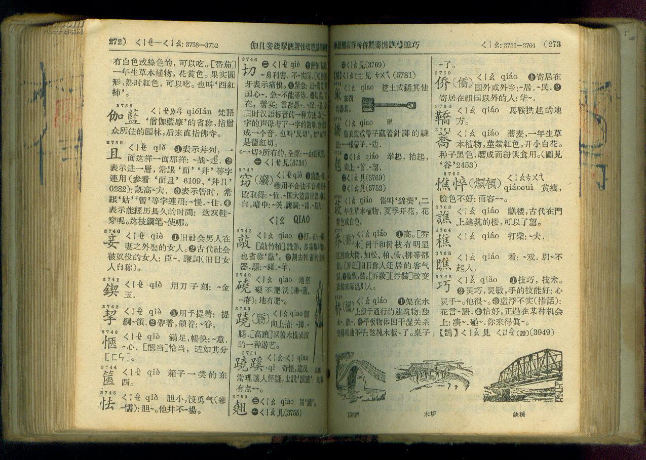 新华字典_新华字典 (1953年初版57年新1版57年12月2印)精装