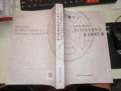 中国地质学会2009年学术年会论文摘要汇编