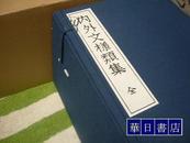 内外文样类集 全10册 带盒子  品好  日本直发包邮