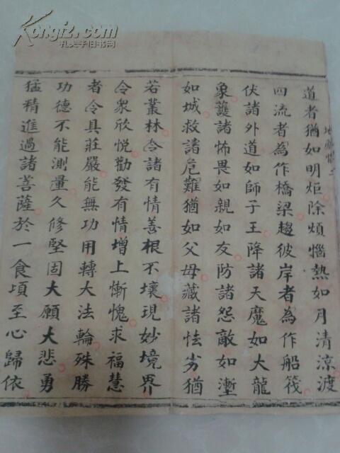 清代手抄佛经一厚册,经折装,书法精美绝伦.图片