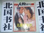 南方人物周刊2007--21期(几度琼瑶红)总第94期 琼瑶专辑
