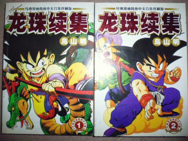 龙珠续集 【1-2完结版 】漫画