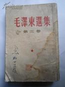 毛主席选集   第三卷   极罕见本  32开   1953年版  竖版繁体   赠书籍保护袋