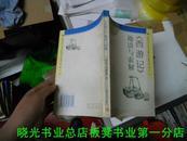 《西游记》趣谈与索解       书品如图购书满30元包邮