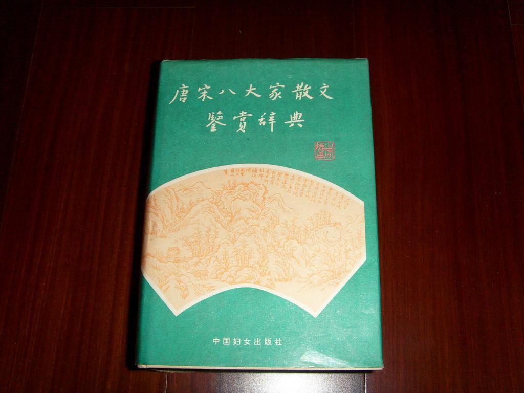 唐宋八大家散文鉴赏辞典(精装本)