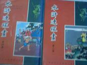 水浒连环画 合订本3,4集(共12个故事)合售 ,74初版包快递!