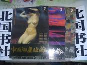 中国油画收藏 创刊号 第2册联单第3册 共三册 一版一印