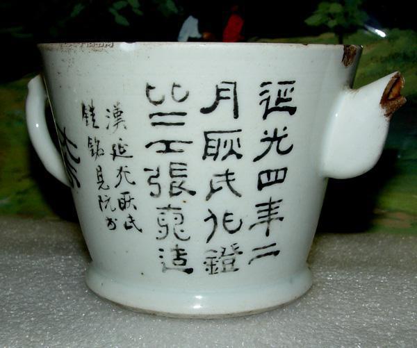 狠狠干狠狠日色情囹�a_宣统元年的茶文化 瓷壶杯 森伯颂延光四年二月耿氏作镫比二工张裹造