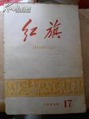 红旗   1959年第17期   总三十一期   中国共产党第八届中央委员会  第八次全体会议公报   赠书籍保护袋   包邮快递宅急送