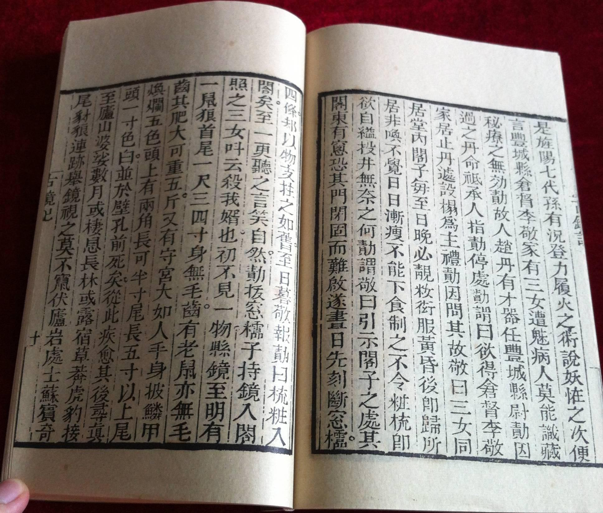 《古镜记》一册全图片