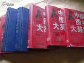 中国图书大辞典·第2册