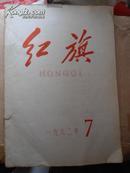 红旗  1962年第7期   总九十三期     赠书籍保护袋   包邮快递宅急送