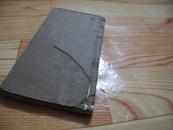 清时期手抄本《天星秘窍》甘时望先生手著 字体漂亮