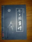 芥子园画传第四卷