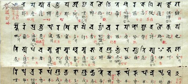 《心经》书法,悉昙梵文书法,梵汉对照,汉字标音图片