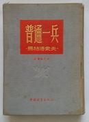 《普通一兵------马特洛索夫》(1954年6月1版1印.布面精装道林纸插图本.中国青年出版社样本书)