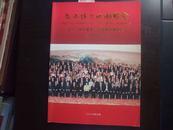 香港侨界社团联会成立二周年暨第二届会董就职典礼纪念特刊