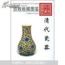 百姓收藏图鉴:清代瓷器  铜版彩印  有现货