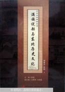 满族说部与东北历史文化