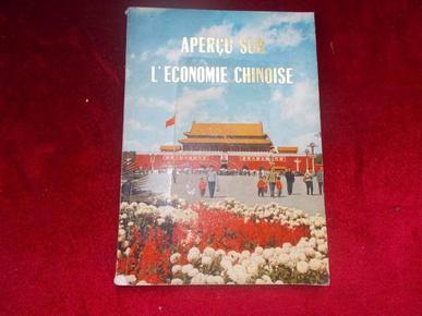 法语版《中国经济简况》