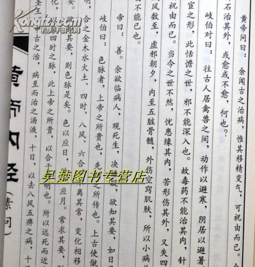 急求黄帝内经素问全文的翻译