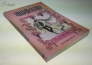 【赠品,随500元以上订单赠送,单独下单无效】 朗格粉色童话(朗格世界童话大系),【详见说明,请勿随意下单】