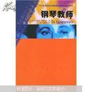 钢琴教师(2004年诺贝尔文学奖得主耶利内克代表作,全新一册)
