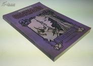 【赠品,随500元以上订单赠送,单独下单无效】 朗格淡紫色童话(朗格世界童话大系),【详见说明,请勿随意下单】