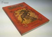 【赠品,随500元以上订单赠送,单独下单无效】 朗格橙色童话(朗格世界童话大系),【详见说明,请勿随意下单】