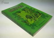 【赠品,随500元以上订单赠送,单独下单无效】 朗格绿色童话(朗格世界童话大系),【详见说明,请勿随意下单】