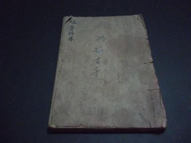 观音笺本,兴福古寺老本手抄,27.5X20厘米大开本,五十个筒子页,一百面手抄,原封原装,毛笔字一笔一划精写,前后完整一册。